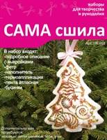 Набор для изготовления новогодней игрушки из фетра НК-003