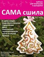 Набор для изготовления новогодней игрушки из фетра НК-004