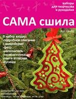 Набор для изготовления новогодней игрушки из фетра НК-008