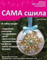 Набор для изготовления новогодней игрушки из фетра РС-002