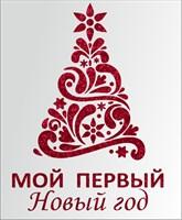 Термонаклейка Мой первый Новый год, 1 шт.  ТА-015
