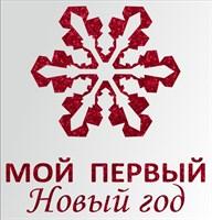 Термонаклейка Мой первый Новый год, 1 шт.  ТА-016