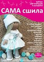 Набор для создания текстильной куклы ТМ Сама сшила Кл-027Пб