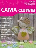 """Набор для создания фетровой игрушки А-003. Серия """"Ангелочки"""""""