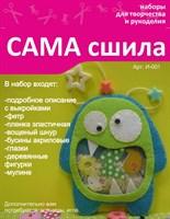 """Набор для создания игрушки из фетра И-001Монстрик маленький. Серия """"Игрушки-искалки"""""""
