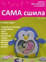 """Набор для создания игрушки из фетра И-003. Пингвин маленький. Серия """"Игрушки-искалки"""""""