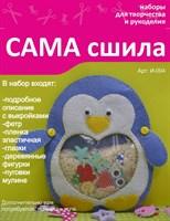 """Набор для создания игрушки из фетра И-004. Пингвин большой. Серия """"Игрушки-искалки"""""""