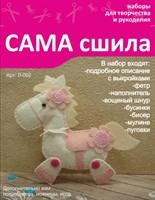 """Набор для создания игрушки из фетра Л-002. Серия """"Лошадки"""""""