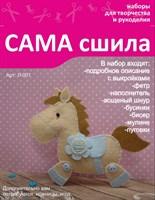 """Набор для создания игрушки из фетра Л-001. Серия """"Лошадки"""""""