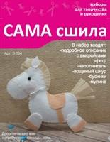"""Набор для создания игрушки из фетра Л-004. Серия """"Лошадки"""""""