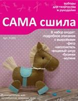 """Набор для создания игрушки из фетра Л-003. Серия """"Лошадки"""""""