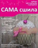 """Набор для создания игрушки из фетра К-001 Серия """"Кексы"""""""