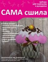 """Набор для создания игрушки из фетра К-002 Серия """"Кексы"""""""