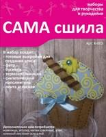 """Набор для создания игрушки из фетра К-003 Серия """"Кексы"""""""