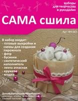 """Набор для создания игрушки из фетра ФЧ-001 Серия """"Фетровое чаепитие"""""""
