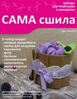 """Набор для создания игрушки из фетра ФЧ-003 Серия """"Фетровое чаепитие"""""""
