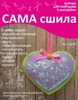 "Набор для создания игрушки из фетра Сд-001 Серия ""Сердечки"""