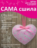 "Набор для создания игрушки из фетра Сд-008 Серия ""Сердечки"""