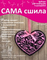 "Набор для создания игрушки из фетра Сд-009 Серия ""Сердечки"""