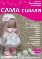 Набор для создания текстильной куклы ТМ Сама сшила Кл-028п