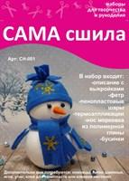 Набор для изготовления снеговика СН-001