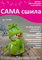 Набор для изготовления снеговика СН-002