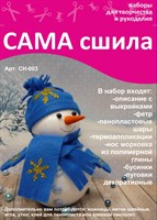 Набор для изготовления снеговика СН-003