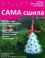 Набор для изготовления новогодней игрушки из фетра ЗН-005