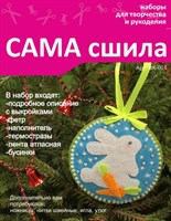 """Набор для изготовления новогодней игрушки ВК-001 Серия """"Веселые картинки"""""""