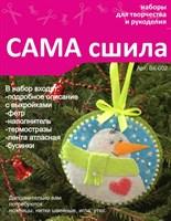 """Набор для изготовления новогодней игрушки ВК-002 Серия """"Веселые картинки"""""""