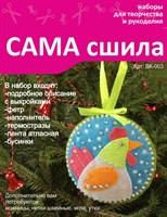 """Набор для изготовления новогодней игрушки ВК-003 Серия """"Веселые картинки"""""""