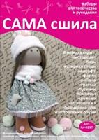 Набор для создания текстильной куклы ТМ Сама сшила Кл-029П