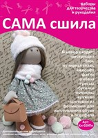 Набор для создания текстильной куклы ТМ Сама сшила Кл-029Пп
