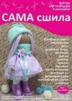 Набор для создания текстильной куклы ТМ Сама сшила Кл-030П