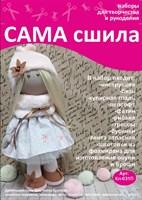 Набор для создания текстильной куклы ТМ Сама сшила Кл-031П