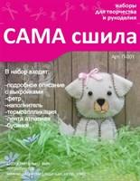 """Набор для создания игрушки из фетра П-001. Серия """"Песики"""""""