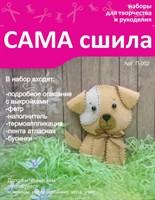 """Набор для создания игрушки из фетра П-002. Серия """"Песики"""""""