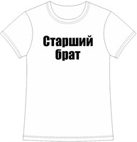 Термонаклейка глиттерная Старший брат - 1, 1 шт. - копия