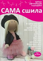 Набор для создания текстильной куклы ТМ Сама сшила Кл-032П