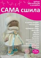 Набор для создания текстильной куклы ТМ Сама сшила Кл-033К