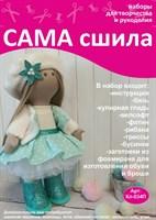 Набор для создания текстильной куклы ТМ Сама сшила Кл-034П