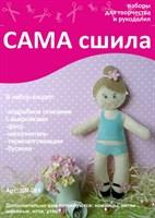 """Набор для шитья куколки из фетра ДМ-001. Серия """"Дочки-матери"""""""