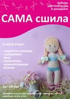 """Набор для шитья куколки из фетра ДМ-004. Серия """"Дочки-матери"""""""