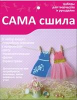 """Набор для шитья платьицев из фетра ПК-003. Серия """"Дочки-матери"""""""