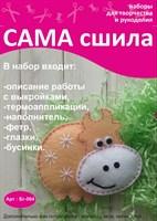 """Набор для создания фетровой игрушки Бг-004. Серия """"Гаврюша"""""""