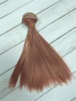 Трессы кукольные, длина 15 см, ширина 100 см, цвет розовато-медный, 1 шт.