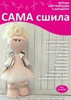 Набор для создания текстильной куклы ТМ Сама сшила Кл-035К