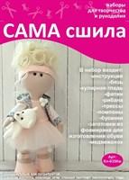Набор для создания текстильной куклы ТМ Сама сшила Кл-035Км