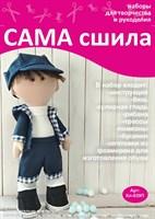Набор для создания текстильной куклы ТМ Сама сшила Кл-039П