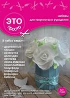 """Набор для создания композиции """"Розы и бабочка"""", цвет белый, 1 шт."""